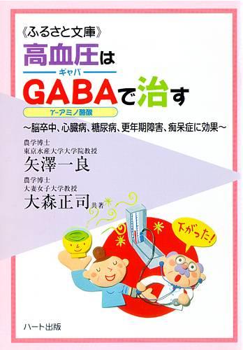 高血圧はGABA(ギャバ…γ−アミノ酪酸)で治す